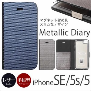 iPhone SE 手帳型ケース / iPhone5s ケース 手帳 レザー / iPhone5 手帳型 ZENUS Metallic Diary for iPhoneSE アイフォンSE アイフォン5s アイフォン5 シンプル|winglide