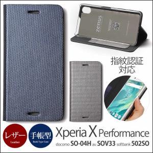Xperia X Performance 手帳型ケース レザー ZENUS Metallic Diary XperiaX Performance エクスペリアxパフォーマンス カバー 手帳型 手帳ケース おしゃれ 手帳|winglide