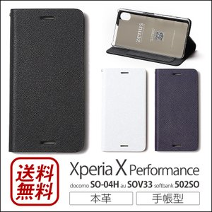 Xperia X Performance 手帳型ケース 本革 ZENUS Minimal Diary XperiaX Performance エクスペリアxパフォーマンス カバー おすすめ 手帳型 手帳ケース|winglide