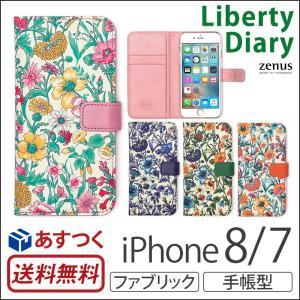 iPhone8 カバー / iPhone7 ケース 手帳型 花柄 ファブリック ZENUS Liberty Diary 手帳 ブランド スマホケース アイフォン8 iPhoneケース|winglide