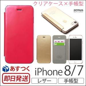 iPhone8 カバー / iPhone7 ケース 手帳型 レザー 背面クリアケース Diana ゴールド 手帳 ブランド スマホケース アイフォン8 iPhoneケース|winglide