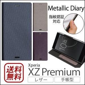 Xperia XZ Premium ケース 手帳型 SO-04J ZENUS Metallic Diary|winglide