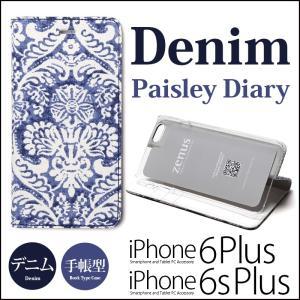 『送料無料』 iPhone6s Plus / iPhone6 Plus 手帳型 デニム ケース 『ZENUS Denim Paisley Diary』 手帳 カバー 手帳型ケース デニムケース ペイズリー winglide