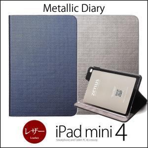 『送料無料』 iPad mini 4 レザー ケース スタンド機能 『ZENUS Metallic Diary for iPad mini4』 アイパッドミニ4 カバー レザーケース おすすめ メタリック|winglide