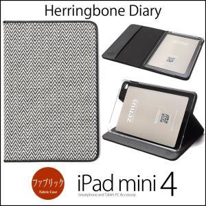 『送料無料』 iPad mini 4 ファブリック ケース スタンド機能 『ZENUS Herringbone Diary for iPad mini4』 アイパッドミニ4 カバー おすすめ おしゃれ 高級感|winglide