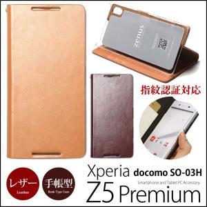 『送料無料』 Xperia Z5 Premium 「docomo SO-03H」 手帳型 本革 レザー ケース 『Zenus Signature Diary』 エクスペリアz5プレミアムZ5Premium 手帳型ケース|winglide
