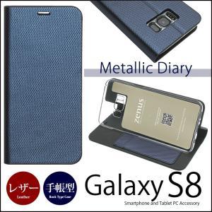Galaxy S8 カバー 手帳型 レザー MetallicDiary GalaxyS8 ケース|winglide