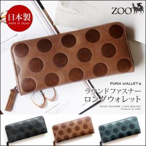 長財布 メンズ 本革 日本製  ZOO PUMA WALLET6 財布|winglide