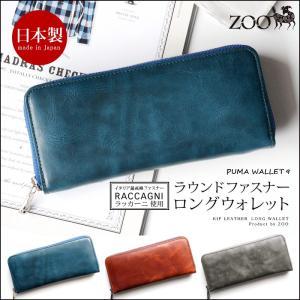 長財布 メンズ 本革 日本製  ZOO PUMA WALLET9 財布|winglide