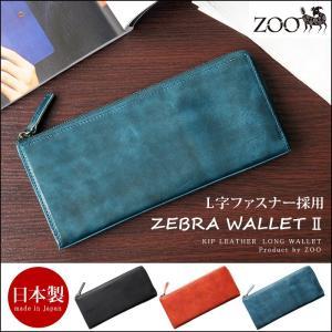長財布 メンズ 本革 日本製  ZOO ZEBRA WALLET2 財布|winglide