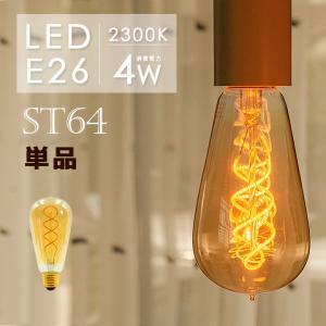 LEDフィラメント電球 e26 LED電球 E26 30w形 エジソンランプ エジソン電球 led ...