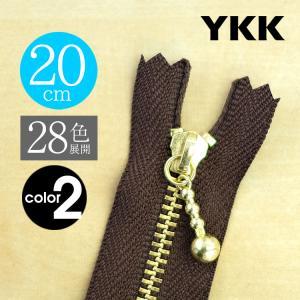 【お得10本SET】 YKK製ファスナー金属ゴールド 玉付きスライダー 止め 20cm 【28色展開...