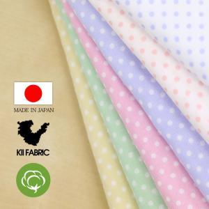 パステルカラー ミルキーコットン 水玉ドットダブルガーゼ生地 【112cm巾/10cm単位】日本製 Wガーゼ 水玉 生地