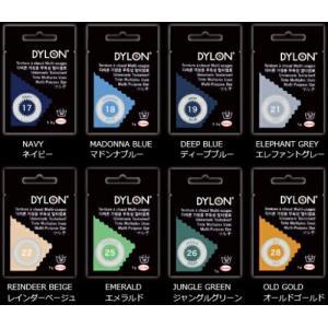 英国製家庭用染料 『ダイロン マルチ』 全22色の詳細画像3