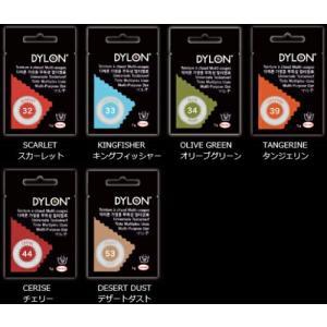 英国製家庭用染料 『ダイロン マルチ』 全22色の詳細画像4