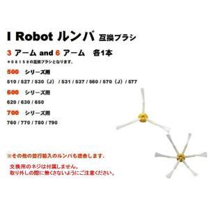 iRobot ルンバ エッジクリーニング ブラシ 600シリ...