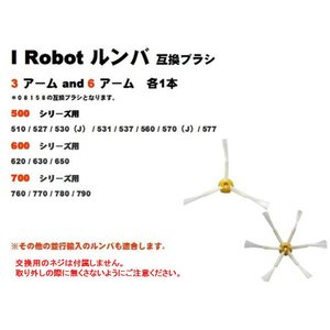 iRobot ルンバ エッジクリーニング ブラシ 780対応...