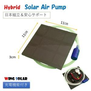 電池不要 朝〜晩まで動く 薄型大 春夏秋冬  ハイブリッド ソーラーエアーポンプ 透明カバー付