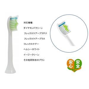 Philips ソニケア 電動歯ブラシ ダイヤモンドクリーン ほぼすべての本体に適合!  HX610...