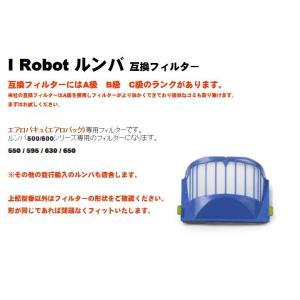 アイロボット ルンバ irobot 互換 エアロフィルター ...