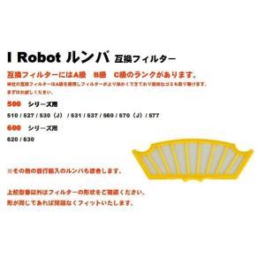 アイロボット irobot  ルンバ 互換 フィルター お試...