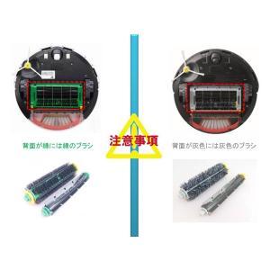 iRobot ルンバ Roomba 600 / 700シリーズ メインブラシ&フレキシブルブラシ|wingsolar|03