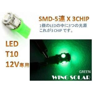ウェッジ球 T10/T16/5SMD Green 3 chip  緑 2個