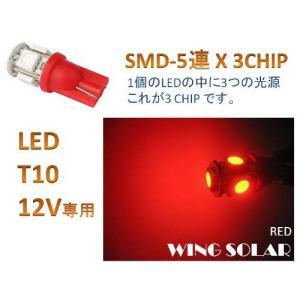 ウェッジ球 T10/T16/5SMD Red 3 chip  赤  4個セット