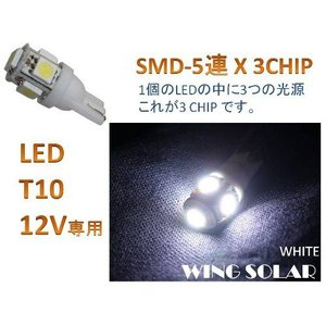 ウェッジ球 T10/T16/5SMD White 3 chip  白 4個セット