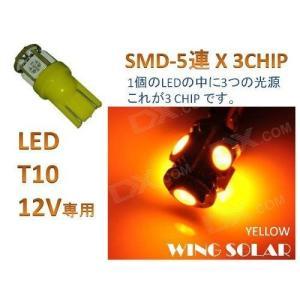 ウェッジ球 T10/T16/5SMD Yellow 3 chip  黄 2個