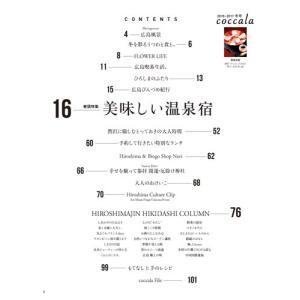 coccala vol.05 2016-2017冬号『美味しい温泉宿』宮島/宮浜温泉/萩/松江/奥津温泉/愛媛内子/安来 etc.|wink-jaken|02
