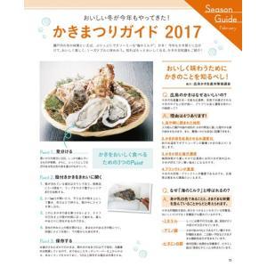 ウインク福山備後版2017年2月号 『よくばり温泉計画』 - 福山、尾道、三原etcのエリア情報|wink-jaken|05