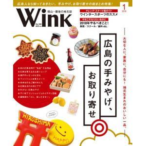 ウインク福山備後版2018年1月号 『広島の手みやげ、お取り寄せ。』 - 福山、尾道、三原、府中、鞆etcのエリア情報|wink-jaken