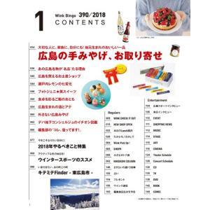 ウインク福山備後版2018年1月号 『広島の手みやげ、お取り寄せ。』 - 福山、尾道、三原、府中、鞆etcのエリア情報|wink-jaken|02