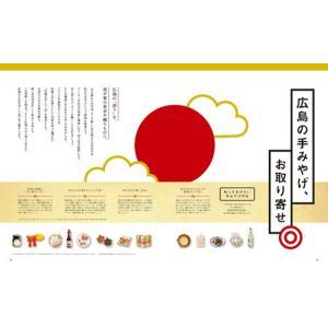 ウインク福山備後版2018年1月号 『広島の手みやげ、お取り寄せ。』 - 福山、尾道、三原、府中、鞆etcのエリア情報|wink-jaken|03