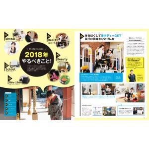 ウインク福山備後版2018年1月号 『広島の手みやげ、お取り寄せ。』 - 福山、尾道、三原、府中、鞆etcのエリア情報|wink-jaken|06