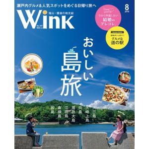 ウインク福山備後版2018年8月号 『おいしい島旅』 - 福山、尾道、三原、府中、しまなみetcのエリア情報|wink-jaken