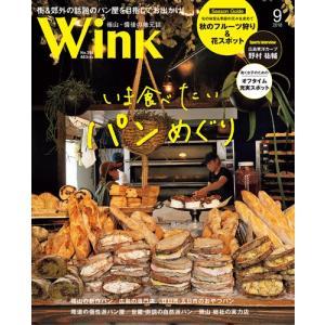 ウインク福山備後版2018年9月号『いま食べたいパンめぐり』 - 福山・広島・尾道 etc. のエリア情報|wink-jaken