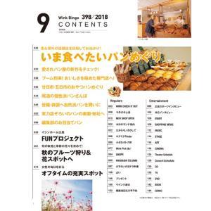 ウインク福山備後版2018年9月号『いま食べたいパンめぐり』 - 福山・広島・尾道 etc. のエリア情報|wink-jaken|02
