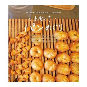 ウインク福山備後版2018年9月号『いま食べたいパンめぐり』 - 福山・広島・尾道 etc. のエリア情報|wink-jaken|03