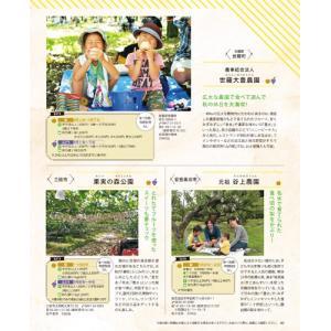 ウインク福山備後版2018年9月号『いま食べたいパンめぐり』 - 福山・広島・尾道 etc. のエリア情報|wink-jaken|06