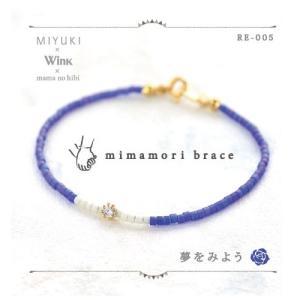 【作成キット】mimamori brace ミマモリブレス ブルー 青 〈夢をみよう〉 ビーズ ブレスレット アクセサリー キット|wink-jaken