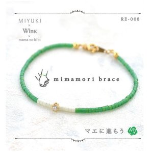 【作成キット】mimamori brace ミマモリブレス グリーン 緑 〈マエに進もう〉 ビーズ ブレスレット アクセサリー キット|wink-jaken