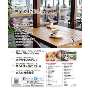 ウインク広島版2017年3月号 『おでかけ新店カフェ』 -広島・呉・東広島etc. のエリア情報|wink-jaken|02