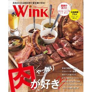 ウインク広島版2017年7月号 『やっぱり肉が好き』 -広島・呉・東広島etc. のエリア情報|wink-jaken
