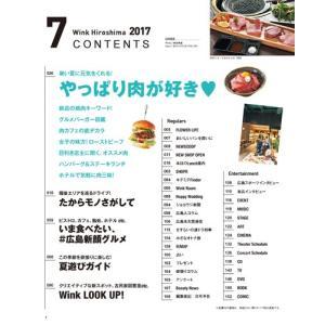 ウインク広島版2017年7月号 『やっぱり肉が好き』 -広島・呉・東広島etc. のエリア情報|wink-jaken|02