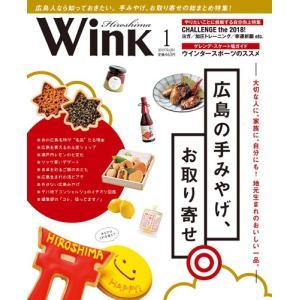 ウインク広島版2018年1月号 『広島の手みやげ、お取り寄せ』 -広島・呉・東広島etc. のエリア情報|wink-jaken
