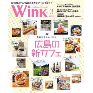 ウインク広島版2018年3月号 『広島の新カフェ』 -広島・呉・東広島etc. のエリア情報|wink-jaken