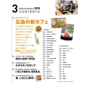 ウインク広島版2018年3月号 『広島の新カフェ』 -広島・呉・東広島etc. のエリア情報 wink-jaken 02