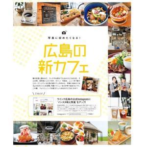 ウインク広島版2018年3月号 『広島の新カフェ』 -広島・呉・東広島etc. のエリア情報 wink-jaken 03